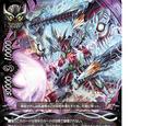 Demonic Dragon Released, Vanity Husk Destroyer