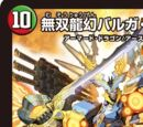 Balga Do Raiba, Matchless Dragon Phantom