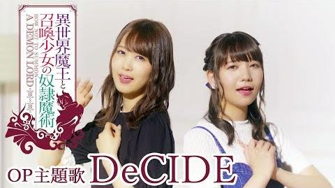 DeCIDE MV short ver. <異世界魔王と召喚少女の奴隷魔術 OP主題歌> SUMMONERS 2+