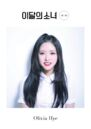 ++ Promotional Picture Olivia Hye.jpeg