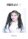 ++ Promotional Picture Choerry.jpeg