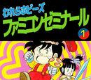 Warera Hobby's Famicom Seminar