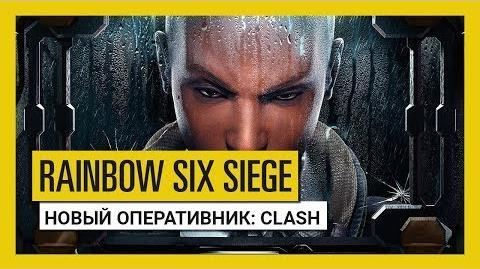 Tom Clancy's Rainbow Six Осада — Grim Sky оперативник Clash