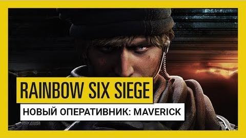 Tom Clancy's Rainbow Six Осада — Grim Sky оперативник Maverick