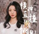 Li Zi Ting