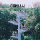 LOONA ++ digital cover art.png