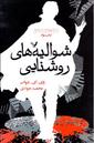 ACOL Persian Cover.png