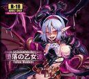 Monster Girl Encyclopedia World Guide I: Fallen Maidens