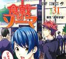 Volume 31: Tōtsuki Academy: Rebirth