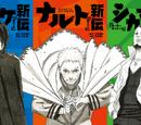 Naruto Shinden (2018)
