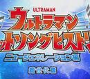 Ultraman Hit Song History New Generation