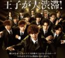 Prince of Legend (NTV)