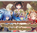 """""""The Plan for the Crusade Against Tosho Daigongen"""""""