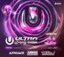 Ultra Music Festival China Beijing 2018