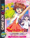 Tomoeda Shougakkou Daiundoukai Cover.jpg