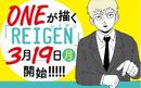 Reigen Manga.png