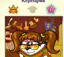 Керпарик