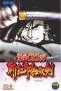 Samsho3 neogeo boxart jp.jpg