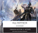 Асгард (книга)