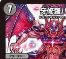 Bat, Fanged Shura / Bleed Red Anger