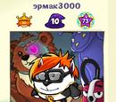 Эрмак3000