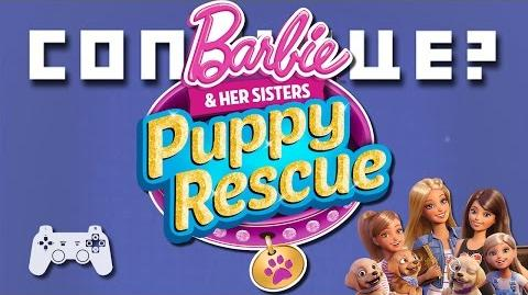 Barbie and Her Sisters Puppy Rescue (PS3) - Continue?