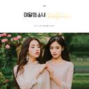 HeeJin and HyunJin single cover art.png