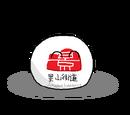 Jingshan Subdistrictball (Beijing, China)