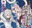 Shinyaku Toaru Majutsu no Index Light Novel Volume 21