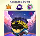 Красавец8072