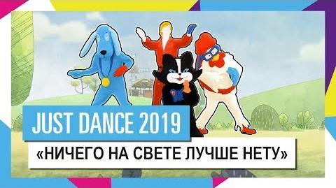 """Just Dance 2019. """"Ничего на свете лучше нету"""" - Бременские музыканты."""
