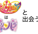 Pretty Cure Meets PriPara!