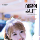 Yyxy Beauty & The Beat Chuu 2.png