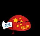 Hangzhouball