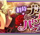 Invitation★Black Blood Banquet
