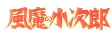 Wiki Fuuma no Kojiro