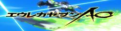 Eureka Seven: AO Wiki