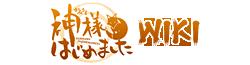 Kamisama Hajimemashita Wiki
