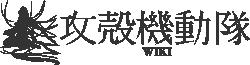 攻殻機動隊 Wiki