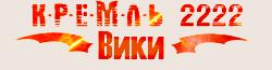 Кремль 2222 Вики