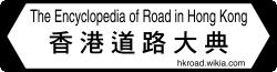 香港道路大典