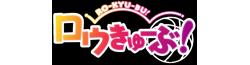 Ro-Kyu-Bu! Wiki