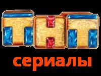 Сериалы ТНТ вики