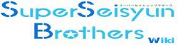 Super Seisyun Brothers Wiki