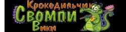 Крокодильчик Свомпи вики