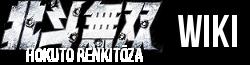 Hokuto Renkitōza
