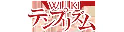 Ten Prism Wiki