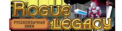 Rogue Legacy вики