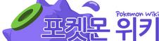 포켓몬 위키
