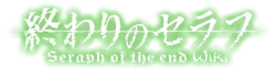 Owari no Seraph Wiki